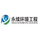 浙江永续环境工程有限公司